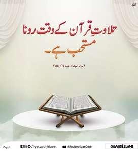Quran  pdhna sikhe