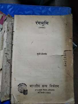 Rang bhumi novel, munsi premchand