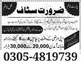 Jobs Vacancies in Lahore Online /Office base/Part-Time /Home-base Jobs
