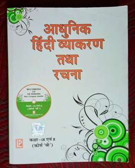 Hindi grammar for 9th and 10th standard