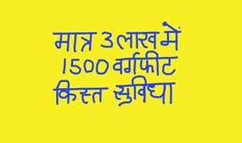 plot availble in balaji park near new raipur atal nagar