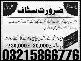 Home Staff Required In Our Company. Fresher can Also Apply