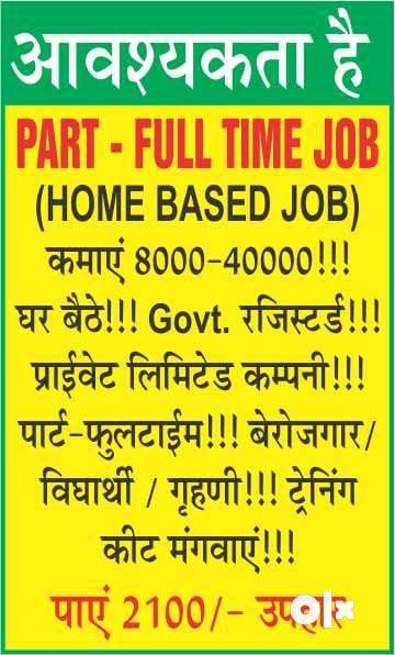 Part Time/Full Time Work and Earn Extra Income Upto Rs8k to 40k 0