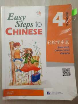Easy Steps To Chinese 4 TEXTBOOK