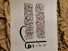 Arabic Calligraphy and pencil Drawing (ANY SIZE)