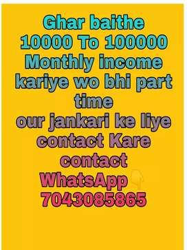 Gher baithe part time job 10000 to 100000 monthly income
