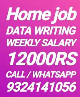 Ghar baithe kamaye good opportunity weekly salary 12000