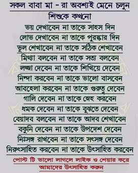 teaching bengali board class 5 to 10