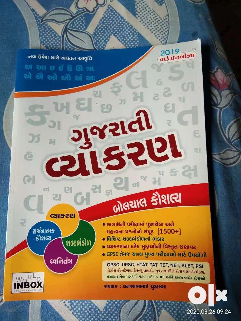 Gujarati grammar book 0