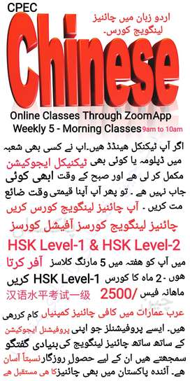 Chinese Language HSK Level-1, Level-2