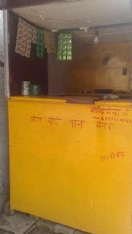 Paan shop gondia