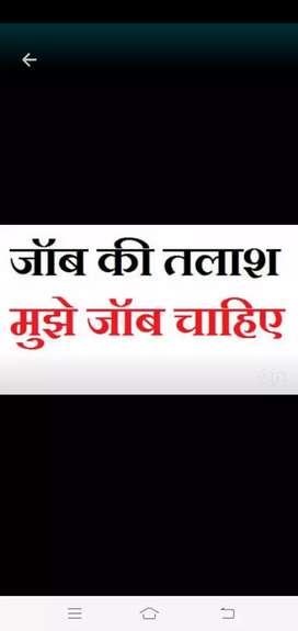 Koi bhi job chalegi  8 ya 12 ghante
