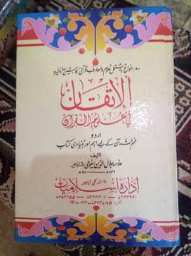 Different Precious Books for sale of Urdu and Islamic Department
