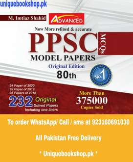 Ppsc Model Papers 80th edition by Imitiaz Shahid advance Publications