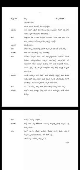 Kannada typing nudi r baraha