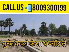 लखनऊ में सुल्तानपुर रोड पर प्लॉट में इन्वेस्टमेंट करे तुरंत रजिस्ट्री