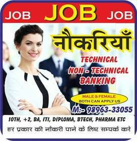 Job in your city