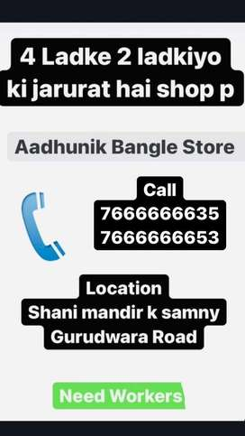 Need 6 Workers For Shop