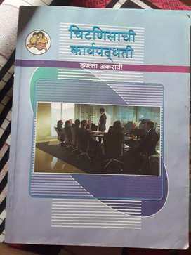 The textbook for commerce students marathi medium