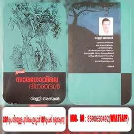 Malayalam novel