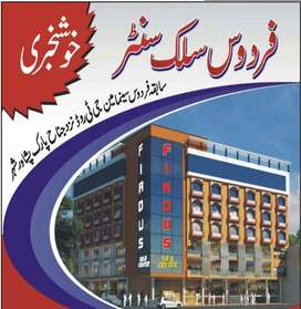 Shops in Silk Centre Peshawar for Sale