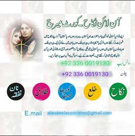 COURT MARRIAGE , ONLINE MARRIAGE , MARRIAGE LAWYER , NIKAH REG.
