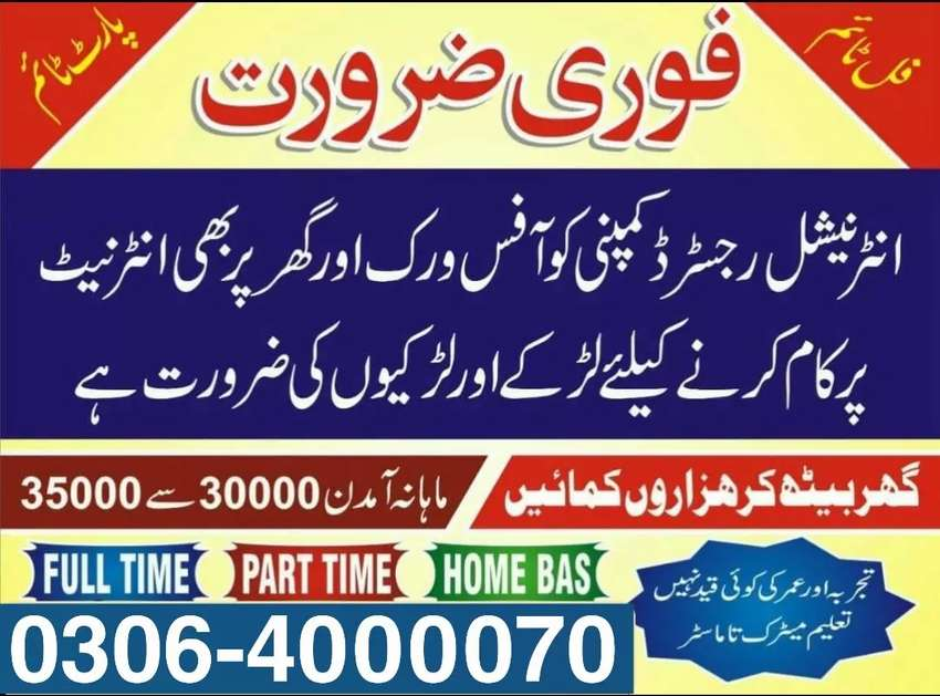 Part time, Full time, Home Based Online job for students,males,females 0