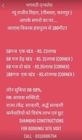 50 sq.yards plot in Naubasta Rajiv Vihar