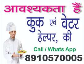 Need Cook Helper Housekeeping Boy in Goa Call Me Urgent today