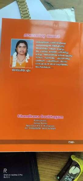 Malayalam poem chandanasaubhagam