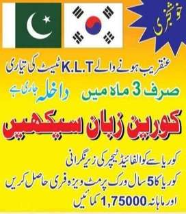 Korean Language Course Sargodha