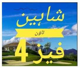 Shaheen Phase 4 Plot 5 Marla for Urgent Sale