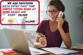 DATA ENTRY JOB PART TIME WORK