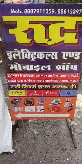 Rudra Electricals