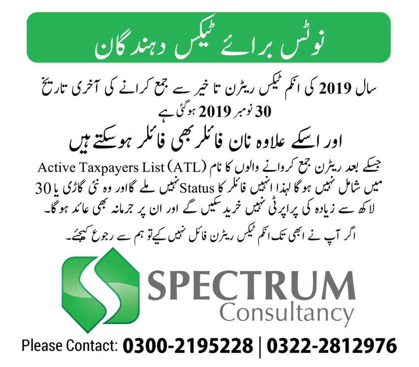 Return Filing (Income Tax) Last Date 30-October-2019 0