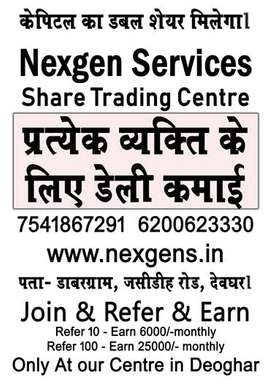 Share Trading Join us and earn Daily Loan upto 2Lakh