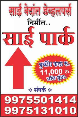 Golden opportunity for investment open banglow plots