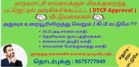 Are You Searching Dtcp Plots In Kambarasampettai and Kulumani Road  ?