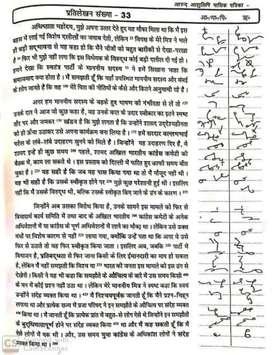 Hindi Steno