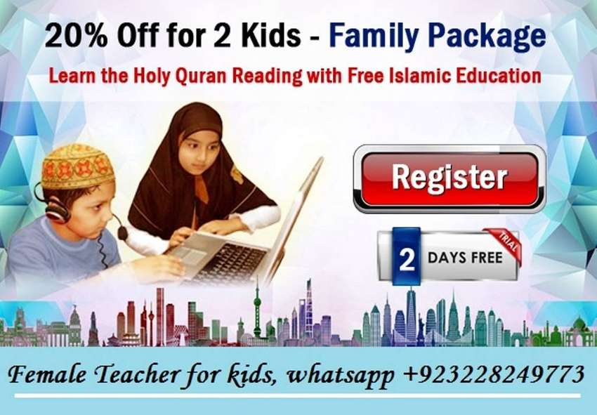Skype Quran Classes , Learn Online Quran in Tajweed with Best Teacher 0