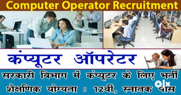 Back office computer operator - 10th/12th Fresher 0