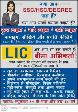 APPLY FOR LIC AGENT