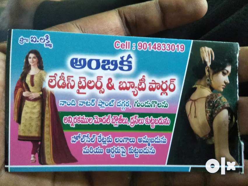 Ambika ladies tailers& beauty parlour