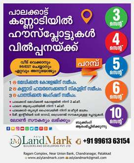 Residential plots in palakkad town