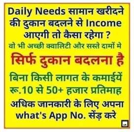 Daily needs सामान खरीद ने की दुकान बदलने से Income