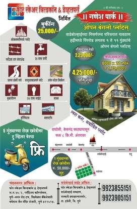 Plot for sale in wadebolhai ( wagholi)