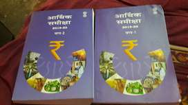 economic survey government Book for upsc