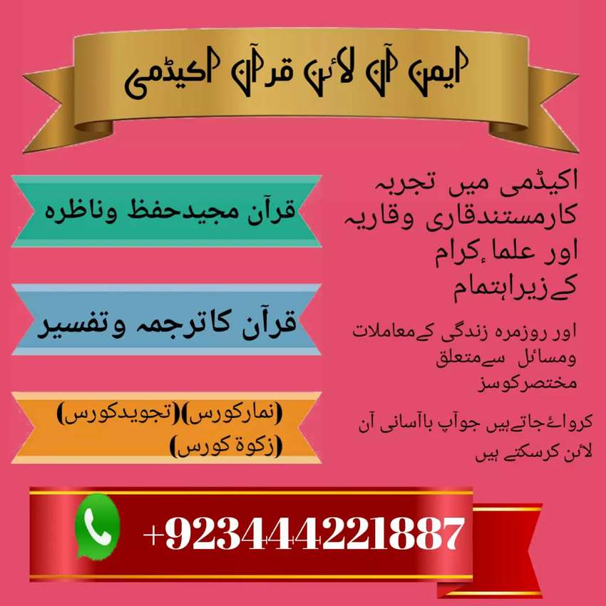 NEED QURAN TUTOR ONLINE OR HOME ??? NEEDED 0