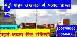 तुरन्त रजिस्ट्री व कब्ज़ा दाखिल खारिज, अमौसी कानपुर रोड