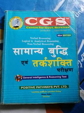 (CGL) General Intelling Book